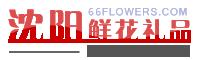 沈阳鲜花礼品网